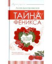 Картинка к книге Лилия Дмитриевская - Тайна феникса, или как обрести себя, любовь и счастье. Роман-тренинг для потерянных сердец