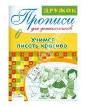 Картинка к книге Л. Маврина - Дружок. Прописи для дошкольников. Учимся писать красиво