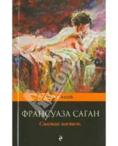 Картинка к книге Франсуаза Саган - Смятая постель
