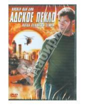 Картинка к книге пи Джей Хауэлл - Адское пекло (DVD)