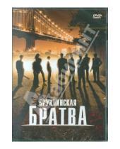 Картинка к книге Джон Бьянко - Бруклинская братва (DVD)