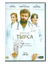 Картинка к книге Фильмы. Сериал - Доктор Тырса. Серии 19-24 (DVD)