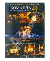 Картинка к книге Джей Расселл - Команда 49: Огненная лестница (DVD)
