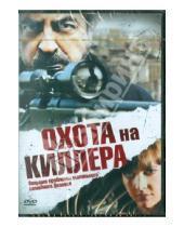 Картинка к книге Христофер Сметс Уорр - Охота на киллера (DVD)