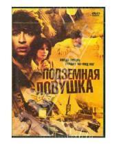 Картинка к книге Нил Кинселла - Подземная ловушка (DVD)