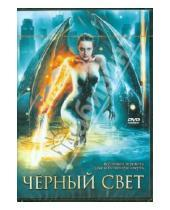 Картинка к книге Билл Платт - Черный свет (DVD)