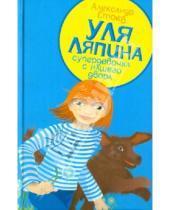 Картинка к книге Александр Етоев - Уля Ляпина, супердевочка с нашего двора. Планета лысого брюнета