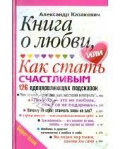 Картинка к книге Владимирович Александр Казакевич - Книга о любви или как стать счастливым