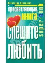 Картинка к книге Владимирович Александр Казакевич - Просветляющая книга. Спешите любить