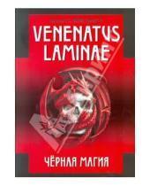 Картинка к книге А. Э. Эрлиш С., Р. Ильченко - Venenatus laminae. Черная магия