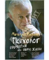 Картинка к книге Ефимович Михаил Литвак - Психолог: профессия или образ жизни