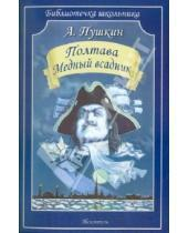Картинка к книге Сергеевич Александр Пушкин - Полтава. Медный всадник