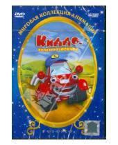 Картинка к книге Н. М. Раджасимхаан Д., Нэйр - Киддо-супергрузовичек (DVD)