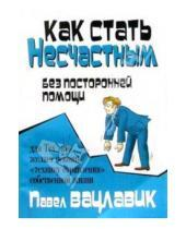 Картинка к книге Павел Вацлавик - Как стать несчастным без посторонней помощи
