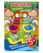 Картинка к книге Марина Султанова - Рисуем и развиваем. Рисуем двумя руками. От 5 лет