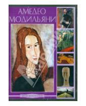 Картинка к книге Мировое искусство в лицах - Модильяни. Мировое искусство в лицах (DVDpc)