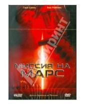 Картинка к книге Брайан Пальма Де - Миссия на Марс (DVD)