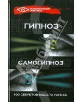 Картинка к книге Аркадьевич Геннадий Гончаров - Гипноз и самогипноз. 100 секретов вашего успеха
