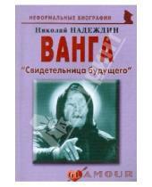 Картинка к книге Яковлевич Николай Надеждин - Ванга: «Свидетельница будущего»