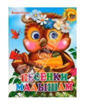Картинка к книге Александрович Владимир Степанов - Песенки малышам