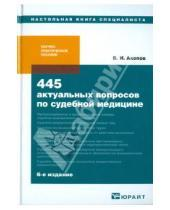 Картинка к книге Иванович Вил Акопов - 445 актуальных вопросов по судебной медицине