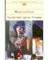 Картинка к книге Франсуаза Саган - Здравствуй, грусть: романы, эссе