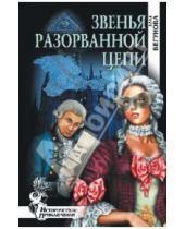 Картинка к книге Игоревна Алла Бегунова - Звенья разорванной цепи