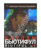 Картинка к книге Алехандро Иньярриту - Бьютифул (DVD)