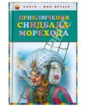 Картинка к книге Книги - мои друзья - Приключения Синдбада Морехода