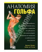 Картинка к книге Сайя ли Винс Дэвис, Крейг - Анатомия гольфа