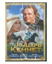 Картинка к книге Евгений Герасимов - Рыцать Кеннет (DVD)