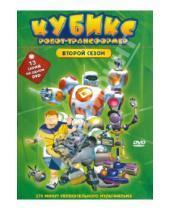 Картинка к книге Джонбам Хо - Кубикс: Робот-трансформер. Сезон 2 (эпизоды 14–26) (DVD)