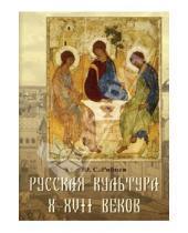 Картинка к книге Сергеевич Юрий Рябцев - Русская культура X-XVII веков (CD)