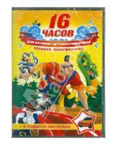 Картинка к книге 16 часов - Для великих путешественников. Сборник мультфильмов (DVD)