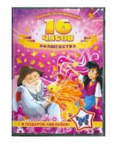 Картинка к книге 16 часов - 16 часов волшебства. Сборник мультфильмов (DVD)