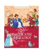 Картинка к книге Николаевич Лев Толстой - Рассказы и сказки