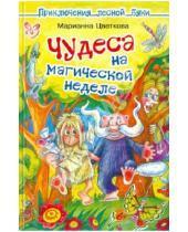 Картинка к книге Анатольевна Марианна Цветкова - Чудеса на магической неделе