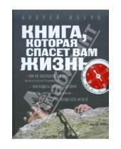 Картинка к книге Александрович Андрей Ильин - Книга, которая спасет вам жизнь