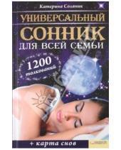 Картинка к книге Олеговна Катерина Соляник - Универсальный сонник для всей семьи
