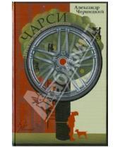 Картинка к книге Школьный детектив - Чарси. Детектив для школьников