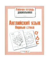 Картинка к книге И. Васильева - Рабочая тетрадь дошк. Английский язык. Первые слова