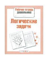 Картинка к книге Рабочая тетрадь дошкольника - Рабочая тетрадь дошкольника. Логические задачи