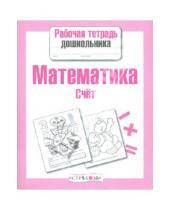 Картинка к книге Л. Маврина - Рабочая тетрадь дошкольника. Математика. Счет