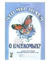 Картинка к книге Анатольевна Татьяна Куликовская - Что мы знаем о насекомых? Альбом упражнений по развитию речи у детей 5-7 лет