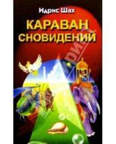 Картинка к книге Идрис Шах - Караван сновидений