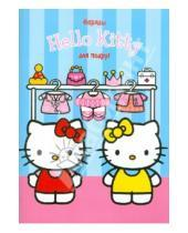 """Картинка к книге Развивающие книги с наклейками - """"Хелло Кити. Наряды для подруг"""". Развивающая книга с наклейками"""