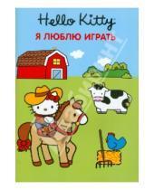 Картинка к книге Развивающие книги с наклейками - Хелло Кити. Я люблю играть. Развивающая книжка с наклейками
