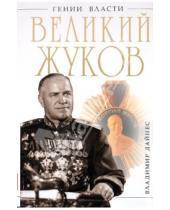 Картинка к книге Оттович Владимир Дайнес - Великий Жуков. Первый после Сталина