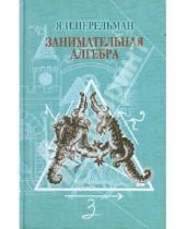Картинка к книге Исидорович Яков Перельман - Занимательная алгебра