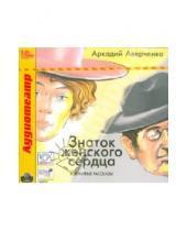 Картинка к книге Тимофеевич Аркадий Аверченко - Знаток женского сердца. Избранные рассказы (CDmp3)